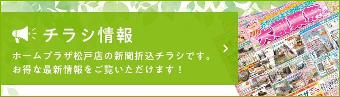 松戸 市 ホームページ